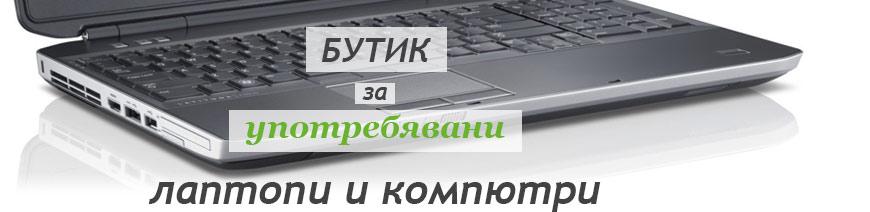компютри и лаптопи втора ръка