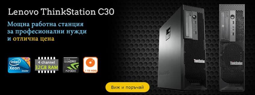 работна станция втора ръка thinkstattion-c30
